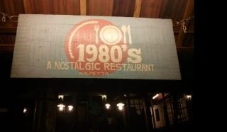 1980's Restaurant