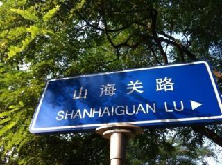 Qingdao No. 1 Shanhaiguan Road