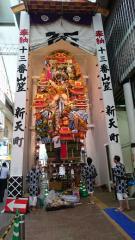 Shintencho Shopping Street