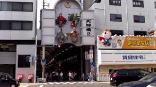 Tenjimbashi-suji Shopping Street