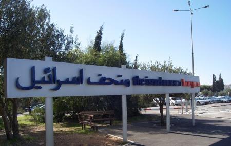 Israel Museum Image