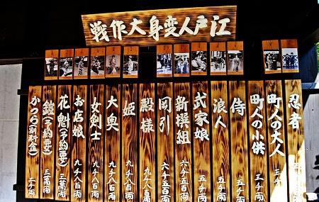 Edo Wonderland Nikko Edomura Image